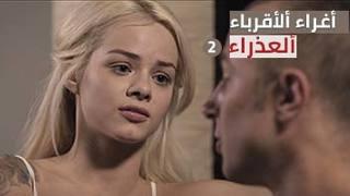 سكس اجنبي محارم مترجم مارس الجنس العربي على Wahmbahm.com