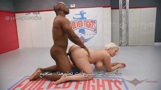 فضيحة المصارعة بايج مارس الجنس العربي على Wahmbahm.com