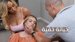 بورنو خيانة زوجية مارس الجنس العربي على Wahmbahm.com