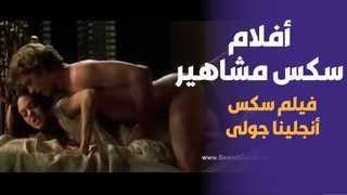 سكس هوليوود سكس مشاهير، فيلم اجنبي مارس الجنس العربي على Wahmbahm.com