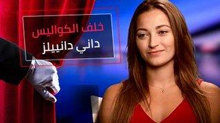 كرتون داني الشبح مارس الجنس العربي على Wahmbahm.com