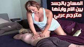 الام وابنها مترجم عربي مارس الجنس العربي على Wahmbahm.com