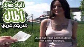 النيك مقابل المال 8211; القحبة البريطانية مترجم عربي العربية مجانا ...