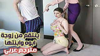 الابن ينتقم من زوجة ابوه واخته غير الشقيقة العربية مجانا كس اللعنة