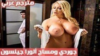عامل المساج الشاب ينيك الزوجة المربربة العربية مجانا كس اللعنة