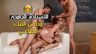 سكس جماعي عنيف مارس الجنس العربي على Wahmbahm.com
